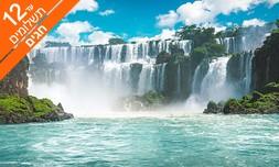 חופשה בברזיל וארגנטינה