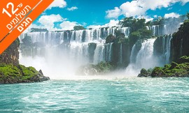 טיול לברזיל וארגנטינה: 10 ימים
