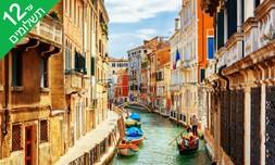 קרנבל מסכות בוונציה כולל סופ