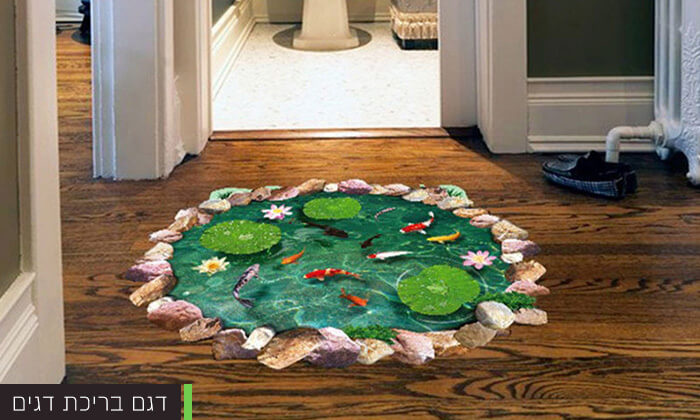 4 מדבקות רצפה תלת מימד לעיצוב הבית