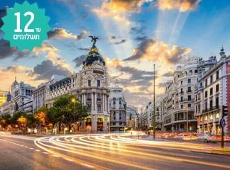 טיול מאורגן במדריד - 5 ימים