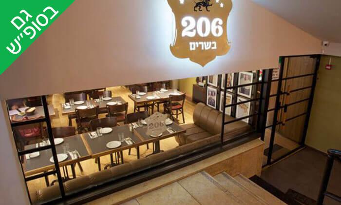 13 שובר הנחה למסעדת 206, צהלה תל אביב