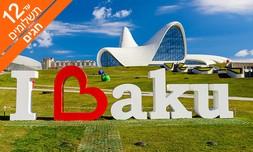 באקו, אזרבייג'ן - כולל חגים