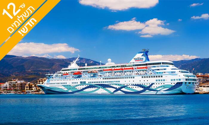 """2 הפלגת סופ""""ש לקפריסין עם מנו ספנות - קרוז של חוויות, שמש, שפע של אוכל והרבה ים"""
