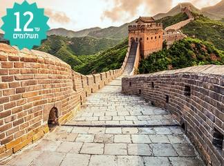 טיול מאורגן בסין 9 ימים