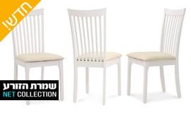 כיסא דגם קשת