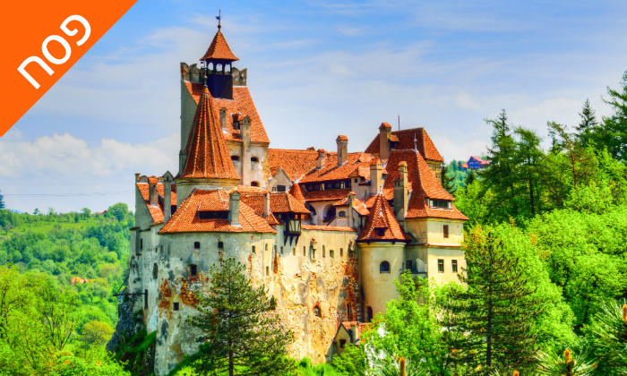 2 טיול מאורגן 8 ימים ברומניה - מלכים, נסיכות וערפדים