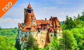 טיול 8 ימים ברומניה, כולל פסח