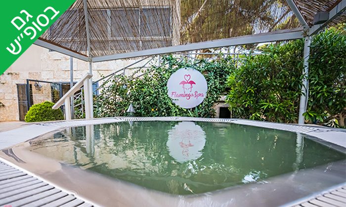 8 יום פינוק ליחיד בפלמינגו ספא Flamingo Spa, חיפה