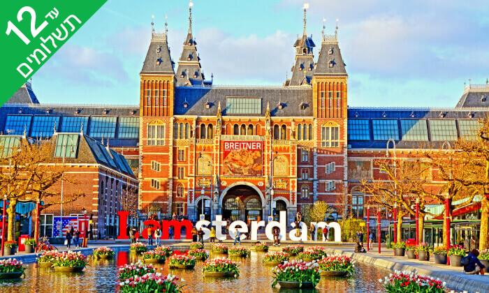 3 חורף חם באמסטרדם, כולל חנוכה וסילבסטר