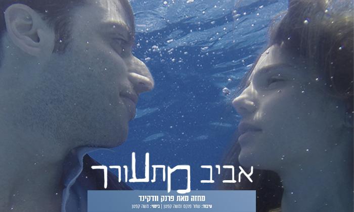 2 אביב מתעורר - כרטיס להצגה בתיאטרון הבימה, תל אביב