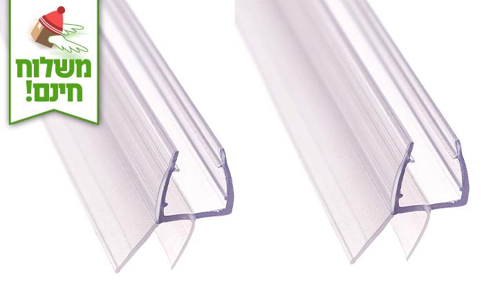 3 שתי זוגות רצועות איטום לדלת המקלחון- משלוח חינם