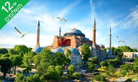 איסטנבול ובורסה 5 ימים בחנוכה
