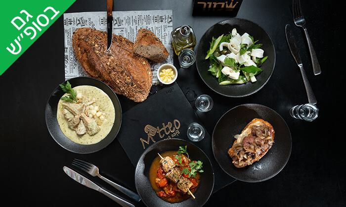 2 ארוחה זוגית במסעדת Matteo, בוגרשוב תל אביב
