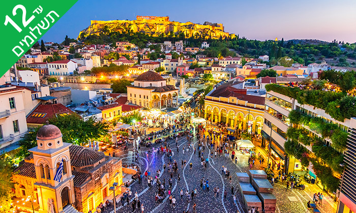 3 חופשה באתונה - טיסה קצרה, מקום יפייפה ומלון 5* מפנק