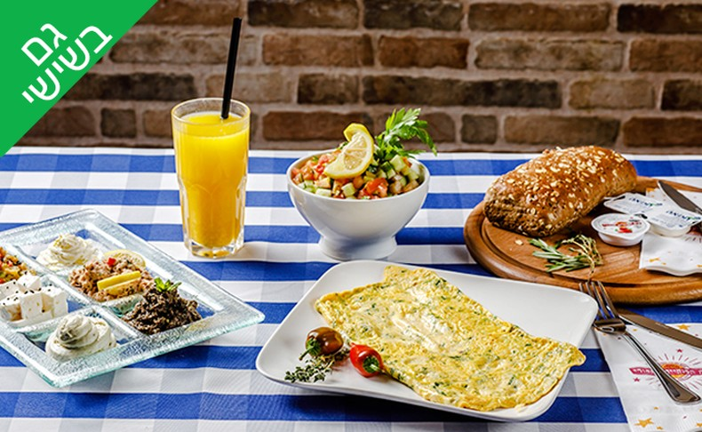 בית הפנקייק - ארוחת בוקר זוגית