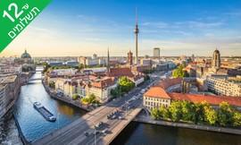 חורף בברלין - כולל סיור מתנה