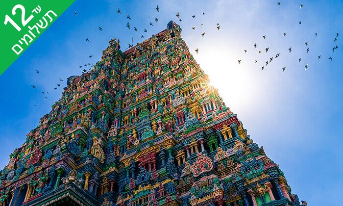 12 מראות וטעמים בדרום הודו - טיול מאורגן 9 ימים