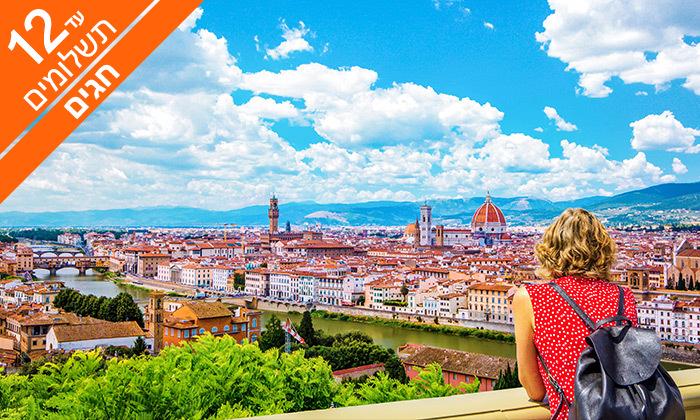 3 איטליה הקלאסית - טיול מאורגן 8 ימים כולל ראש השנה
