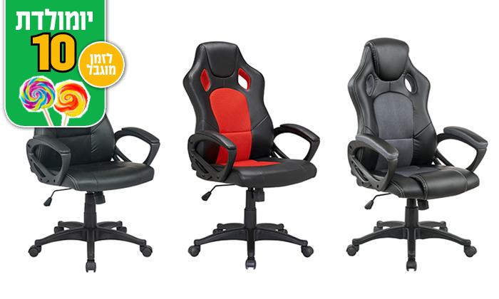 2 כיסא גיימינג בריפוד דמוי עור