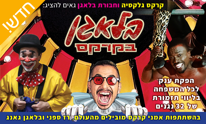 2 כרטיס למופע בלאגן בקרקס, מגוון מיקומים