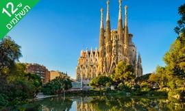 חופשה בברצלונה, כולל סופ