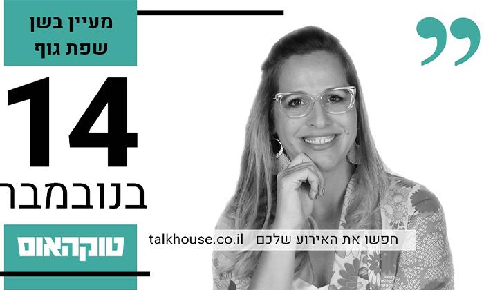 2 שפת הגוף - כרטיס להרצאתה של מעיין בשן בטוקהאוס, נמל תל אביב