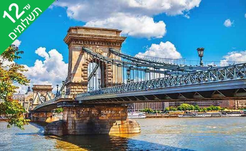 חופשה בבודפשט, כולל שייט
