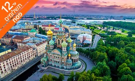מאורגן 8 ימים ברוסיה, כולל פסח
