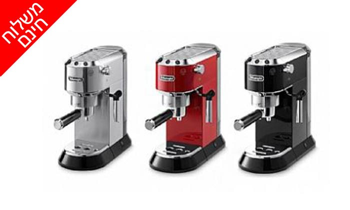 2 מכונת קפה דלונגי DeLonghi - משלוח חינם