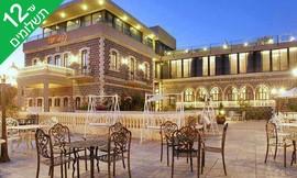 מלון בוטיק + עיסוי וחמי טבריה