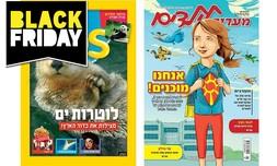 גליון מעריב לילדים ומגזין Kids