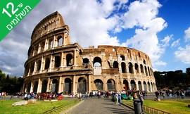 חופשה ברומא, כולל פורים