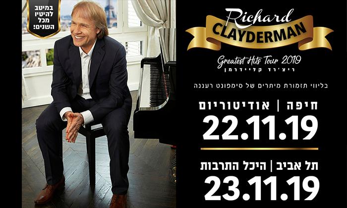 """2 כרטיס להופעה של ריצ'רד קליידרמן, חיפה ות""""א"""