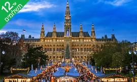 חופשה בווינה, כולל חג המולד