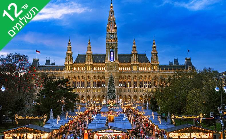 חופשה בווינה - מלונות מרכזיים