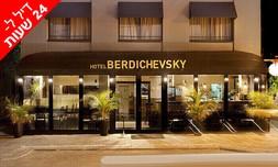 עיסוי זוגי במלון B ברדיצ'בסקי