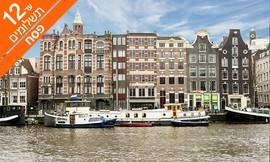 אמסטרדם, כולל ולנטיין ופסח