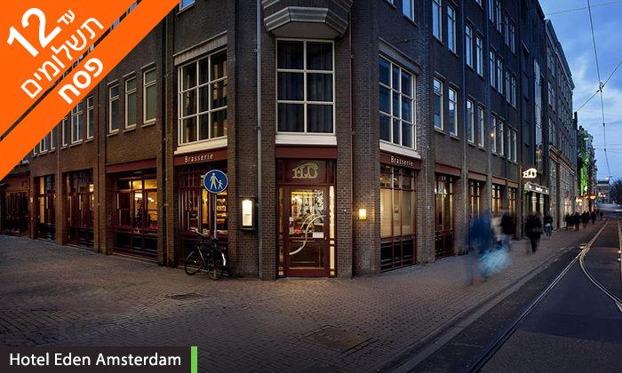 4 חופשה באמסטרדם - ברים, נופים, שופינג והרבה כיף, כולל פסח