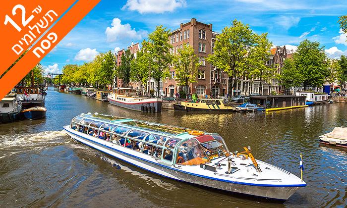 3 חופשה באמסטרדם - ברים, נופים, שופינג והרבה כיף, כולל פסח