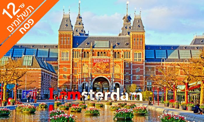 7 חופשה באמסטרדם - ברים, נופים, שופינג והרבה כיף, כולל פסח