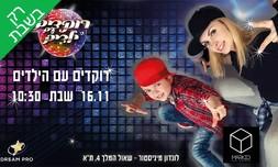 חוויית 'רוקדים עם הילדים'