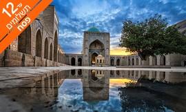 טיול מאורגן 9 ימים באוזבקיסטן