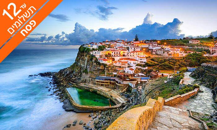 7 טיול מאורגן8 ימים לפורטוגל - ליסבון, פורטו, עמק הדואורו ועוד, כולל חגים