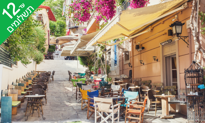 7 חופשה באתונה, יוון - טיסה קצרה, נופים יפים ואתרים מרתקים