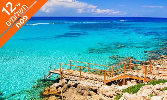 8 פסח בקפריסין - מלון Leonardo Crystal Cove למבוגרים בלבד