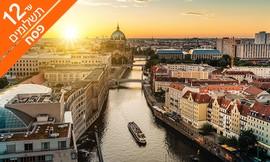 חבילת נופש לברלין בפסח
