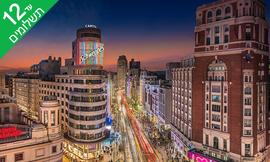 מדריד, כולל ולנטיין דיי וחנוכה
