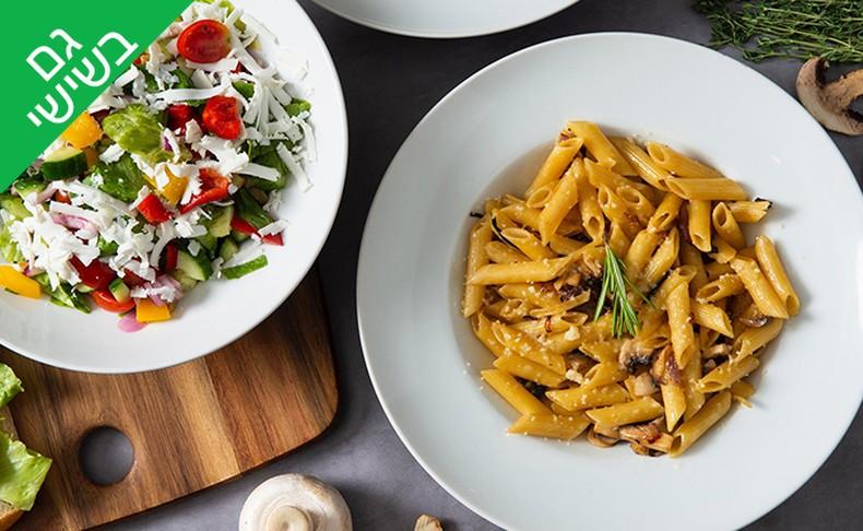 ארוחה זוגית במסעדת פרדיסו
