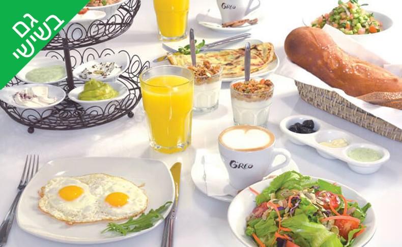 בוקר זוגי בקפה גרג יס פלאנט